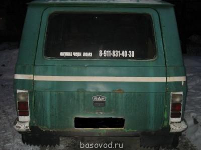 Аукцион по торговле транспортом этого раздела-РАФ - IMG_4108.JPG