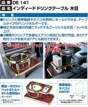 Японский столик-держатель для напитков и сигарет. - 1430657644356_bulletin.jpg