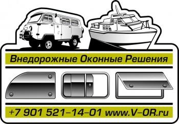 Раздвижные окна www.V-OR.ru - Внедорожные Оконные Решения www.V-OR.ru.jpg